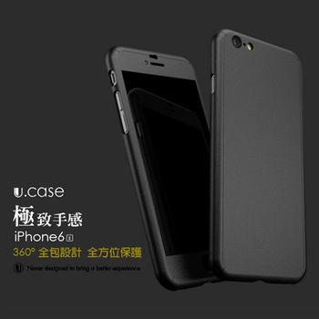 【UCASE】Apple iPhone6 / 6s 360度全包覆保護殼 手機殼+鋼化玻璃貼