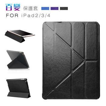 Dido shop iPad 2/3/4 Y折平板皮套 平板保護套 (PA123)