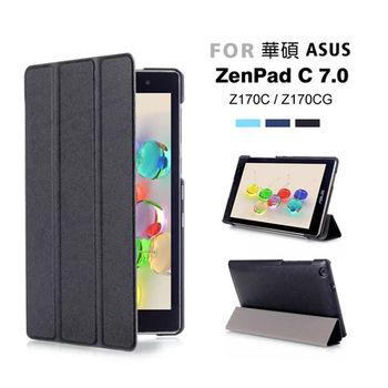 Dido shop 華碩 ZenPad C7.0(Z170/Z170MG/Z170CG)卡斯特三折 平板 保護套 保護殼 (NA143)