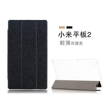 Dido shop 小米平板2 MI PAD2 7.9吋 甲骨紋 平板皮套 平板保護套 (NA147)