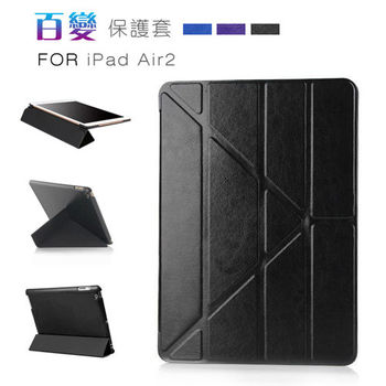 Dido shop iPad Air2 Y折平板皮套 平板保護套 (PA125)