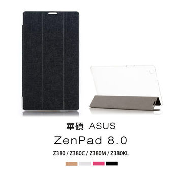 Dido shop ASUS 華碩 ZenPad 8.0 (Z380/C/Z380M/Z380KL) 甲骨纹三折平板皮套(NA138)
