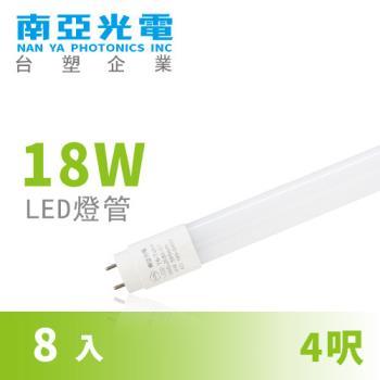 【南亞光電】T8 LED 4呎 18W 廣角節能 燈管 (8入)
