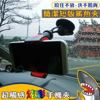 絕不脫鉤 簡潔鯊魚夾 車用手機架/ 導航機架