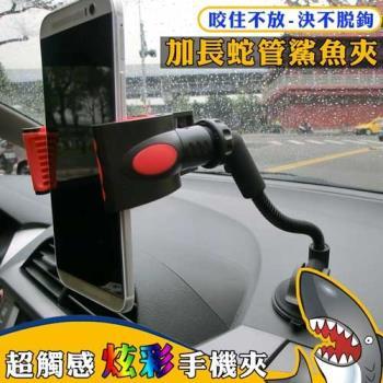 絕不脫鉤 蛇管鯊魚夾 車用手機架/ 導航機架/ 懶人手機架