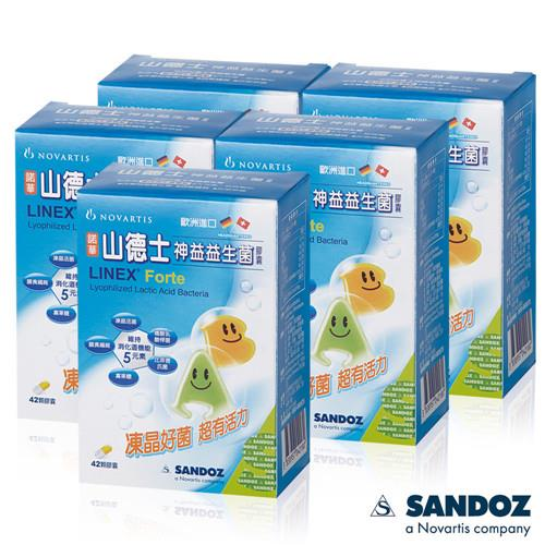 【德國山德士SANDOZ-諾華製藥集團】神益益生菌x5盒搶孅組(42顆/盒)