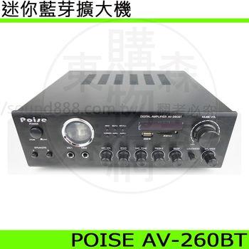 【POISE】真空管收音擴大機(AV-260BT)