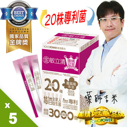 【悠活原力】金敏立清益生菌-蔓越莓多多X5盒搶孅組(30包/盒)