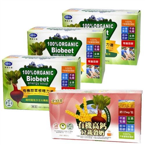 【標達】有機甜菜根小精力湯買2送1+高鈣蔬穀奶超值寵愛媽咪組