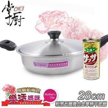《掌廚》利烹五層複合金單柄28CM平底鍋(送洗鍋粉)