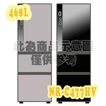 『Panasonic』☆國際牌468L變頻三門電冰箱NR-C477HV