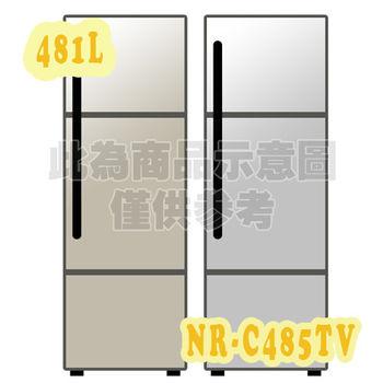 ★贈好禮★『Panasonic』☆國際牌 481公升三門電冰箱 NR-C485TV