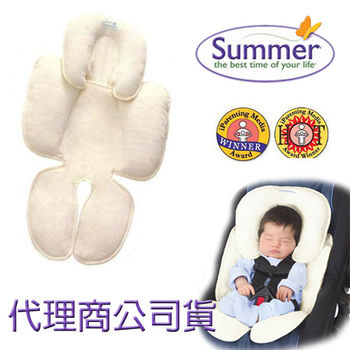 【美國Summer Infant】寶寶車用柔軟保護墊(象牙色)