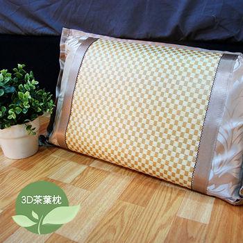 【Victoria】3D透氣茶葉枕