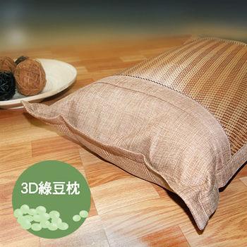 【Victoria】3D透氣綠豆枕