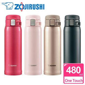 ZOJIRUSHI 象印 0.48L ONE TOUCH 超輕量不銹鋼保冷保溫瓶杯(SM-SA48)