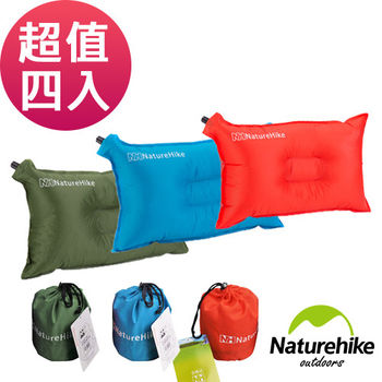Naturehike 戶外露營 自動充氣枕頭(家庭號四入組)