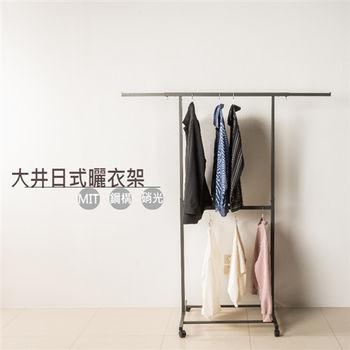 【dayneeds】大井日式曬衣架/吊衣架/收納架/掛衣架/置物架/衣櫥架