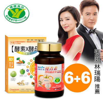 【TAIYEN台鹽】健字號 優青素膠囊百酵超值組買6送6