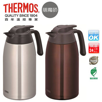 THERMOS 膳魔師 2.0L 不銹鋼真空保溫壺 (THV-2000)