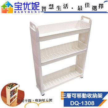 【寶優妮】三層可移動夾縫收納架(DQ-1308)