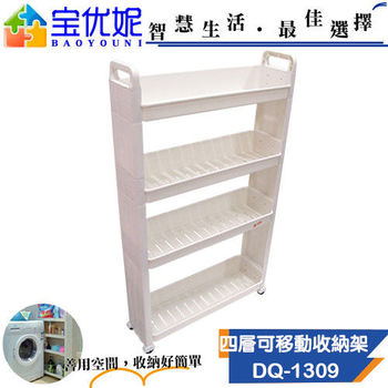 【寶優妮】四層可移動夾縫收納架(DQ-1309)