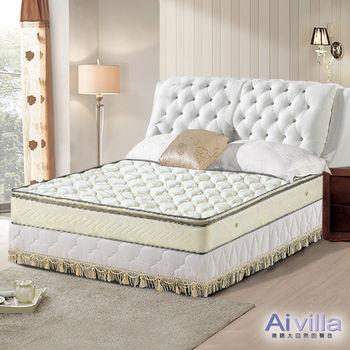 【Ai-villa】天然乳膠正三線立體加厚緹花布獨立筒床墊3.5X6.2尺(單人加大)