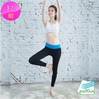 【BODYAIR嚴選】修身顯瘦運動瑜伽褲超值 3件組