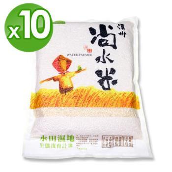 台灣米  溪州尚水米 糙米5包+白米5包  (2kg/包)
