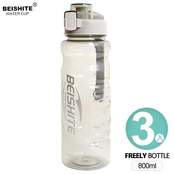 【BEISHITE】 彈蓋式暢快瓶 800ml-德國拜耳PC材質 (3入)
