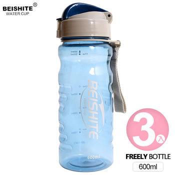 【BEISHITE】 彈蓋式暢快瓶 600ml-德國拜耳PC材質 (3入)