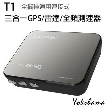 【YOKOHAMA】T1 全機種通用連接式 三合一GPS/雷達/全頻測速器