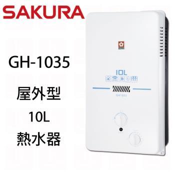 櫻花牌 GH1035(LPG/RF式) 一般公寓用10L屋外型熱水器(液化瓦斯)