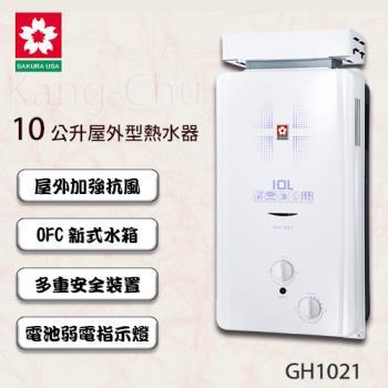 櫻花牌 GH1021 (NG1/RF式) 加強抗風公寓用10L屋外型熱水器(天然瓦斯)