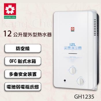 櫻花牌 GH1235(LPG/RF式) 一般大廈用12L屋外型熱水器(液化瓦斯)