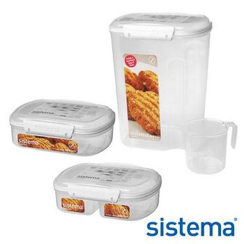 【Sistema】紐西蘭進口烘焙保鮮盒三件組(大)