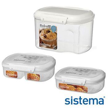 【Sistema】紐西蘭進口烘焙保鮮盒三件組(小)