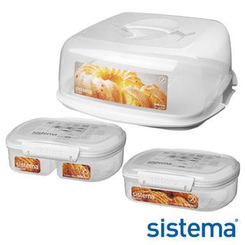 【Sistema】紐西蘭進口蛋糕烘焙保鮮盒三件組