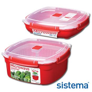 【Sistema】紐西蘭進口方盤微波加熱保鮮盒二件組(大)