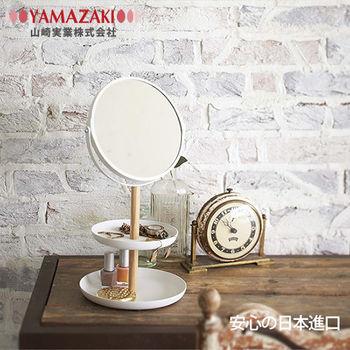 【YAMAZAKI】TOSCA飾品收納美妝架(白)