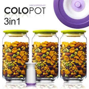【COLOPOT】真空玻璃密封罐1000ml*3+抽氣棒