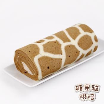 《糖果貓烘焙》長頸鹿蛋糕捲(420g/條,共兩條)