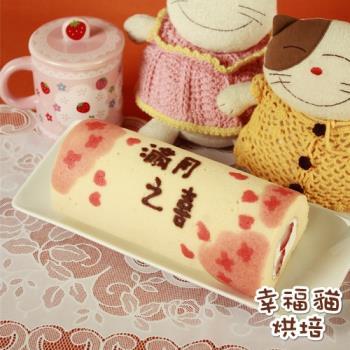《糖果貓烘焙》滿月之喜蛋糕捲 (420g/條,共兩條)