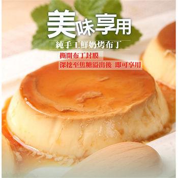 《康鼎》法式鮮奶烤布丁x兩盒 (8入/盒)