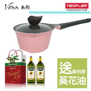 《寵愛媽咪送好禮》【NEOFLAM】 Aeni系列 16cm陶瓷不沾湯鍋EC-AG-S16I+送奧利塔葵花油x2瓶
