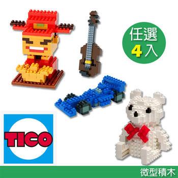 【Tico 微型積木】超值任選四入組