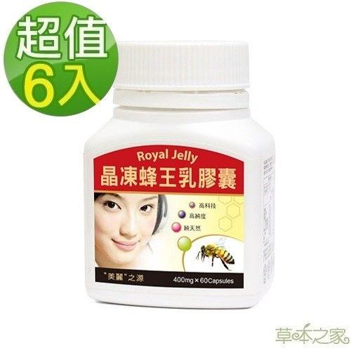 草本之家-晶凍蜂王乳60粒X6瓶