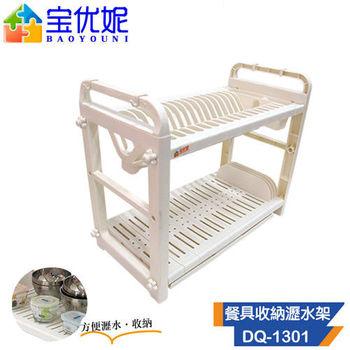 【寶優妮】兩層碗碟餐具收納瀝水架(DQ-1301)