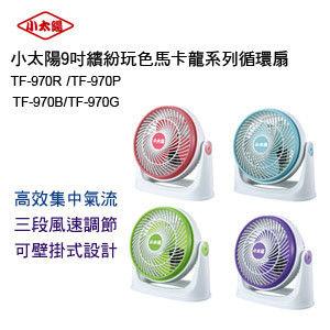 《福利品》2入優惠組【小太陽】9吋馬卡龍循環扇TF-970(隨機不挑色)