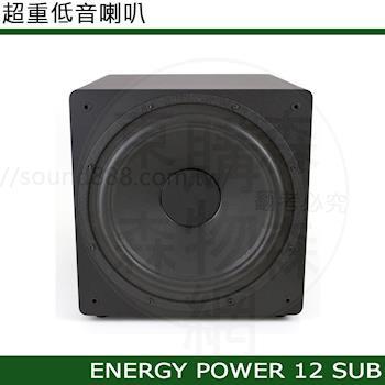 【ENERGY】12吋 超重低音喇叭、功率輸出150瓦(ENERGY POWER 12 SUB)